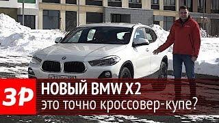 BMW X2 2018 // За рулем