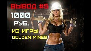 Как заработать в Golden Mines? Игры с выводом денег. Выплата #5 (1000 руб.)