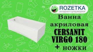 ванна Cersanit Virgo Virgo 170x75