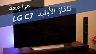 مراجعة التلفاز الذكي LG C7 – OLED