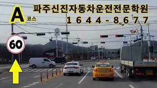 [파주신진자동차운전학원] A코스 2차 도로주행영상