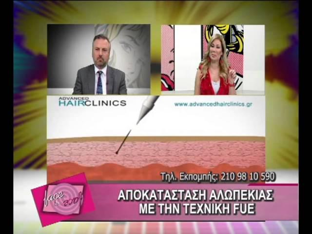 Αλωπεκία: η λύση απο τον Δρ. Αναστάσιο Βεκρή