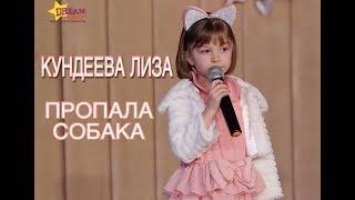 КУНДЕЕВА ЛИЗА - ПРОПАЛА СОБАКА