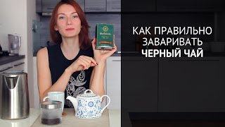 Смотреть видео Как правильно приготовить чай