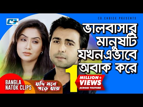 ভালোবাসার মানুষটি যখন এভাবে অবাক করা যায় - Emotional Bangla Drama Scene