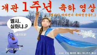 흥선청소년문화의집 개관 1주년 축하 영상(feat.엘사…