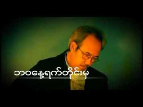 Saw win lwin - Myanmar new gosple song 2017