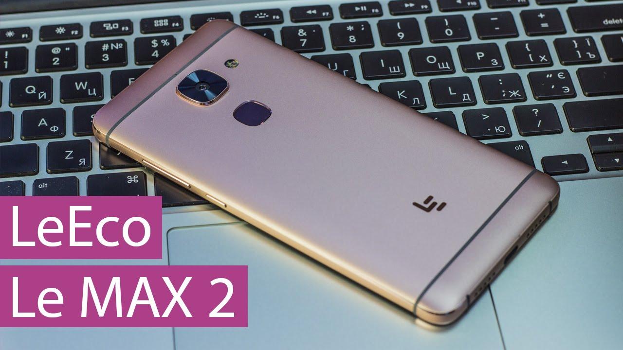 Первый обзор LeEco Le Max 2 – смартфон без Jack 3.5 мм - YouTube