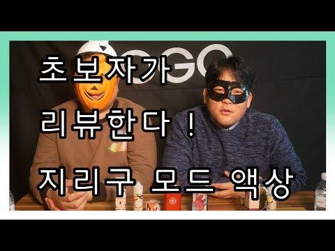 초보자가 리뷰한다 ! 전자담배 지리구 모드 액상 오렌지소다, 레몬콜라 전격 리뷰