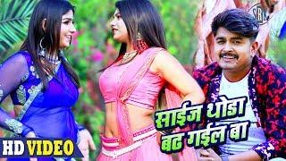 Size Thoda Badh Gail Ba | Vinay Akela | Superhit Bhojpuri Song