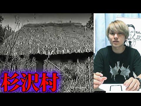 惨殺事件の末、地図から消された村「杉沢村」【都市伝説】