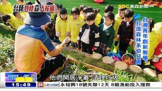 離開教室上課「趣」 台師登陸「森」入校園《海峽拼經濟》@東森新聞 CH51