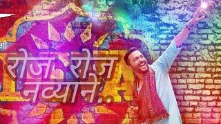 Roj Roj navyane song lyrics | deva marathi
