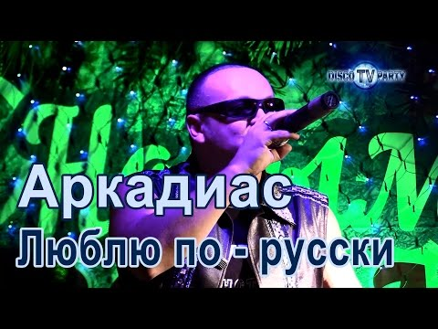 Аркадиас - Люблю по - русски - DISCO TV PARTY
