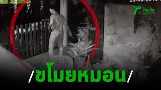 วงจรปิด-หนุ่มขับรถตู้ขโมยหมอน-23-08-62-ข่าวเย็นไทยรัฐ