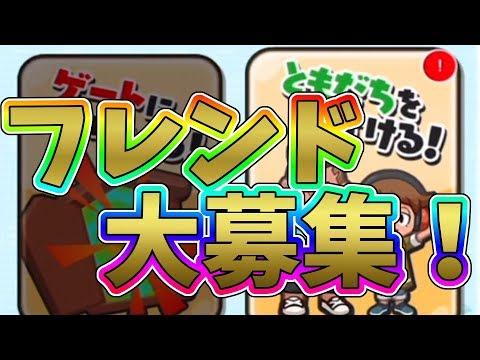 【妖怪ウォッチぷにぷに】久しぶりにフレンド大募集!  Yo-kai Watch