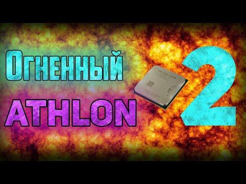 #2 Сборка за 3000 руб. на топовом AMD ATHLON X4 760k