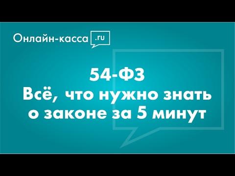 54-ФЗ «О применении контрольно-кассовой техники» [Онлайн-кассы, ОФД]