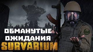Escape from Survarium. Как загубить шикарную идею. Обзор игры Сурвариум.