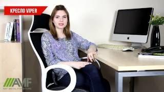 Кресло Viper. Офисные кресла от amf.com.ua(Кресло AMF Viper – современное и стильное кресло для руководителей и топ-менеджеров. Подробнее: http://amf.com.ua/kreslo_v..., 2016-06-07T23:00:59.000Z)