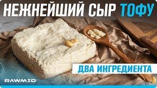 ДОМАШНИЙ сыр ТОФУ Простой ВЕГЕТАРИАНСКИЙ рецепт