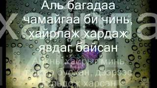 Repeat youtube video Ice top & Uuree - Uilah erhgui hair lyrics.wmv