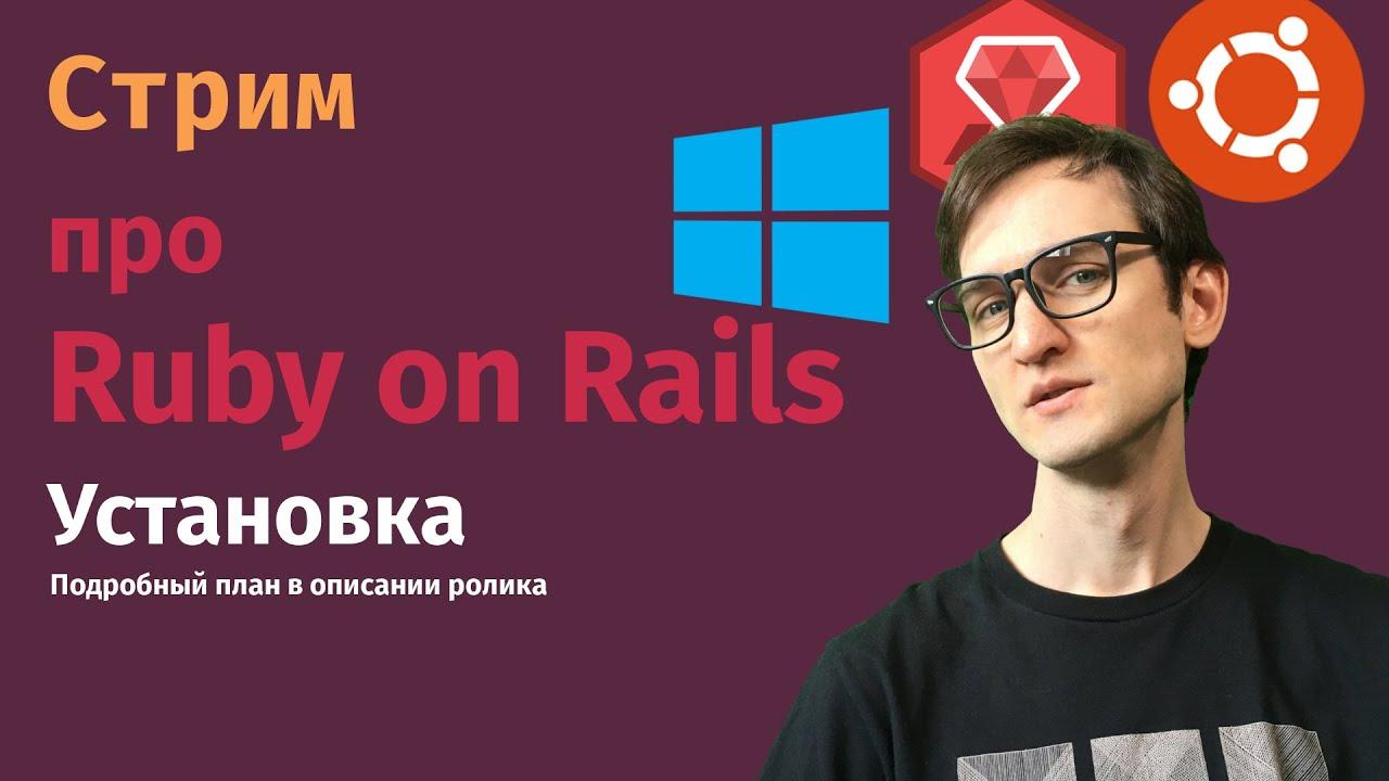 Установка Ruby on Rails, как работают рельсы