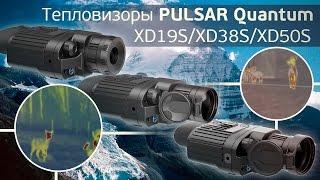 Тепловизоры для охоты PULSAR Quantum XD19S/XD38S/XD50S(Тепловизоры PULSAR Quantum XDS: http://tut.ru/pulsar-quantum-xds Тепловизоры PULSAR Quantum XDS это третье обновление широко известных..., 2015-04-28T17:10:07.000Z)