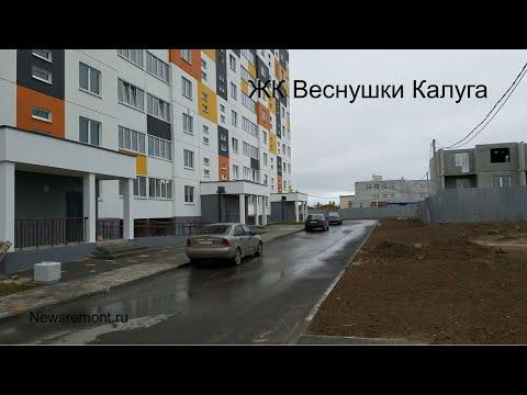 ЖК Веснушки Калуга двухкомнатная квартира обзор   Ремонт квартиры под ключ первый день