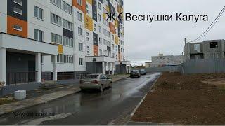 ЖК Веснушки Калуга двухкомнатная квартира обзор | Ремонт квартиры под ключ первый день