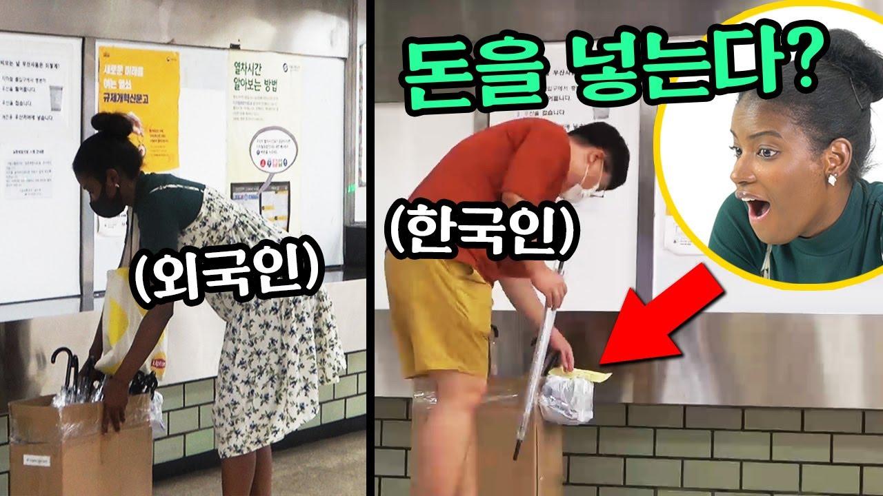 한국에서 무인으로 우산파는 양심상점, 충격적인 결과에 놀란 외국인 반응