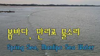 봄바다,  만리포 물소리 Spring Sea, Manl…