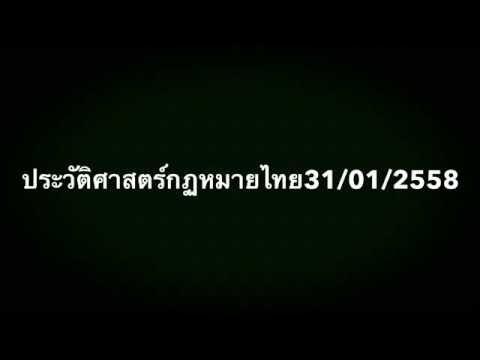 นิติปี1 31/01/2558. ประวัติศาสตร์กฏหมายไทย