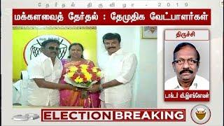 தேமுதிக வேட்பாளர்கள் அறிவிப்பு #DMDK #ADMK #DMDKCandidates #Vijayakanth #Tamilnews