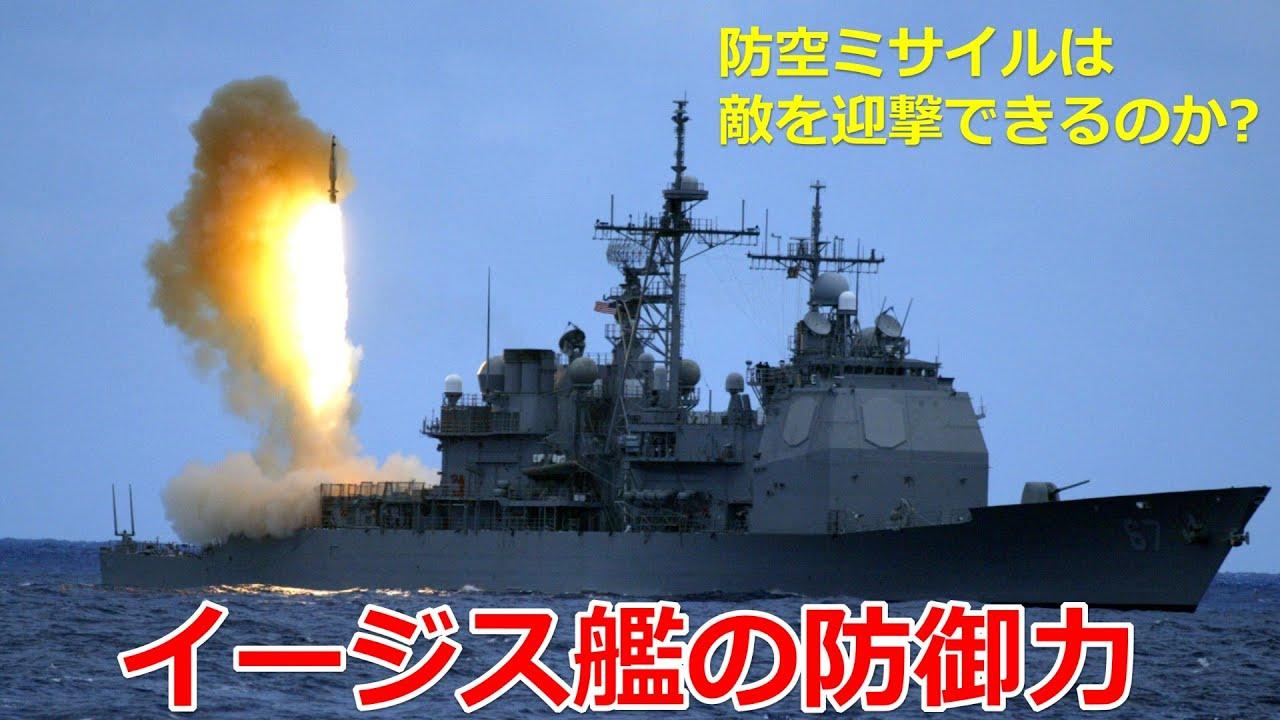 防空ミサイルの防御力はどれほどか?スタンダードミサイルとイージス艦【日本軍事情報】