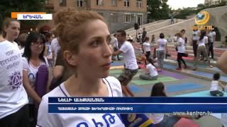 Հայաստանի յոգայի Ֆեդերացիան նշել է յոգայի միջազգային օրը