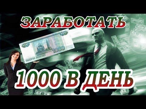 FRAIDEX BIZ , Зарабатывай по 500 рублей в сутки