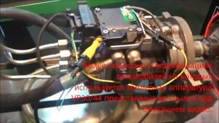 Диагностика и чистка ТНВД VP44 Nissan Patrol г.Шымкент
