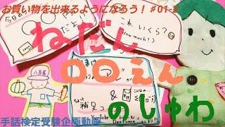✋[手話検定動画]ねだん(○○円)を表現しよう!