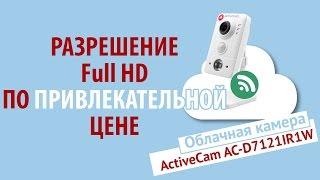 IP видеокамера с Wi-Fi ActiveCam AC-D7121IR1W
