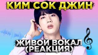 Реакция на вокал ДЖИНА из BTS от проф. вокалиста! | BTS reaction | Jin Live vocal