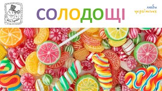 Солодощі. Українська для дітей. Вчимо слова. Уроки для дошкільнят