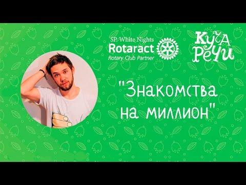 знакомства петербурга