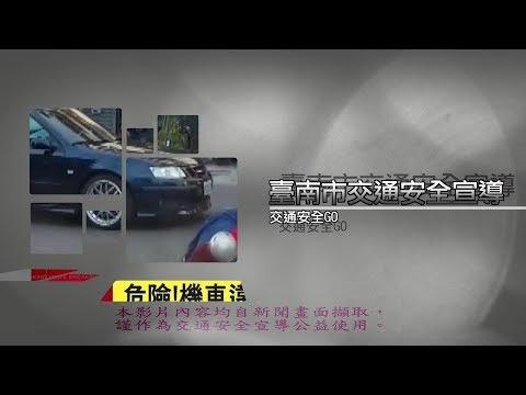 臺南市政府警察局交通安全GO-交通事故防制宣導影片
