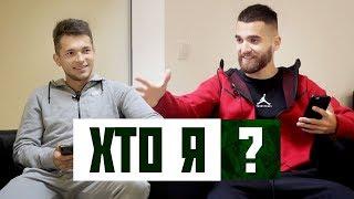 Дубінчак vs Козак | «Хто Я?»