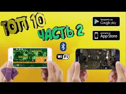 ТОП 10 локальных Мультиплеерных игр для Android, iOS через Bluetooth, WiFi Часть 2
