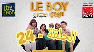 Said Naciri Le BOY (Ep 24)   HD سعيد الناصيري -البوي - الحلقة الرابعة و العشرون