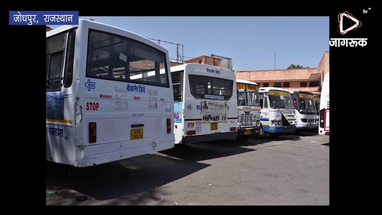 जोधपुर : रोडवेज कर्मचारियों की हड़ताल जारी