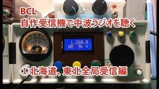 2018年2月。民放AMラジオ全局受信に挑戦中です。まずは、北海道、東北全...