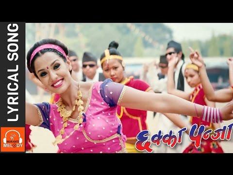 पूर्व पश्चिम रेल - Lyrical Video | New Nepali Movie Chhakka Panja | Priyanka Karki, Deepak Raj Giri